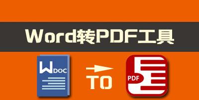 Word转PDF工具