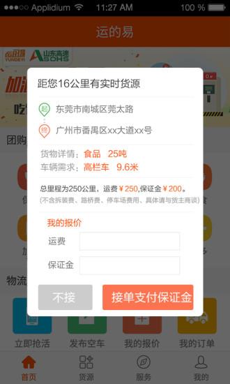 运的易司机 V1.6.7 安卓版截图1