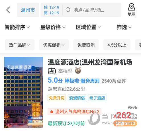 艺龙酒店酒店列表