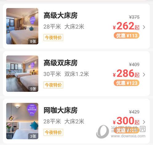 艺龙酒店选择房型