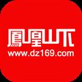 凤凰山下 V5.3.5 安卓版