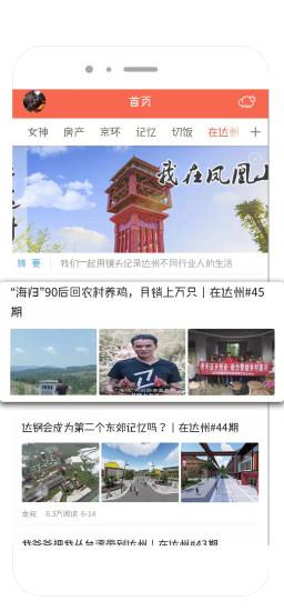凤凰山下 V5.3.5 安卓版截图2