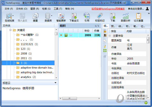 NoteExpress3.0破解版