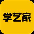 学艺家 V3.0.8.6 安卓版