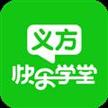 义方快乐学堂免费版 V7.0.9 安卓版