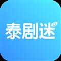 泰剧迷 V1.0.6 安卓版