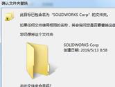 SolidWorks2019怎么破解 软件激活方法