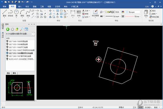 CAXA电子图板2020免费下载