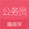 公务员考试随身学 V2.4.1 安卓版