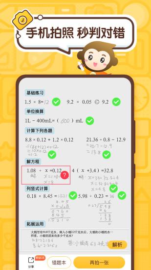 小猿口算 V2.38.0 安卓版截图1