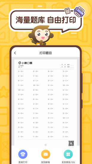 小猿口算 V2.38.0 安卓版截图5