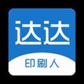 达达印刷人 V1.2.5 安卓版