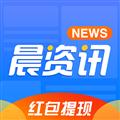 晨资讯 V2.11 安卓版