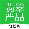 翡翠严品 V4.3.5 iPhone版