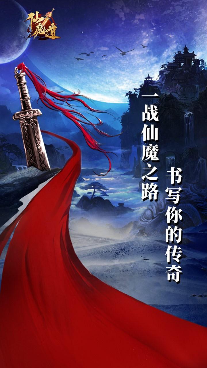 仙魔道双剑奇缘 V1.0.1 安卓版截图1