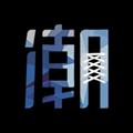 潮牌 V1.1.0 安卓版