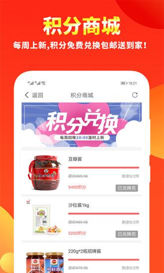 粉丝福利购 V5.8.42 安卓版截图5