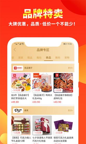 粉丝福利购 V5.8.42 安卓版截图3