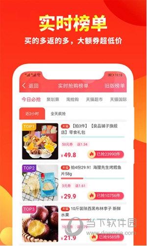 粉丝福利购App