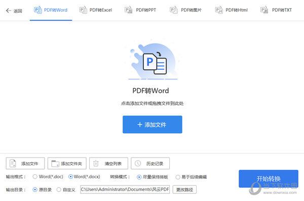 风云PDF转换器破解版带注册机