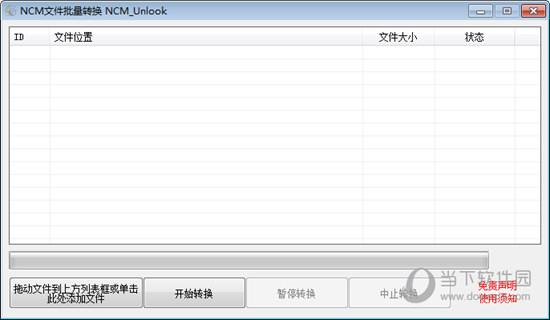 NCM格式转换器免费版