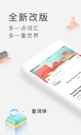 沪江小D词典APP V3.4.2 官方安卓版截图1