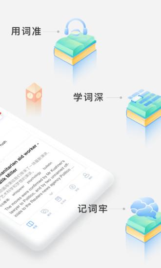 沪江小D词典APP V3.4.2 官方安卓版截图2