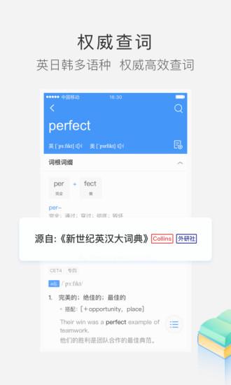 沪江小D词典APP V3.4.2 官方安卓版截图3
