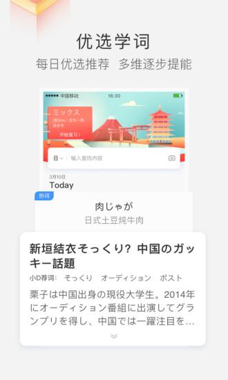 沪江小D词典APP V3.4.2 官方安卓版截图4