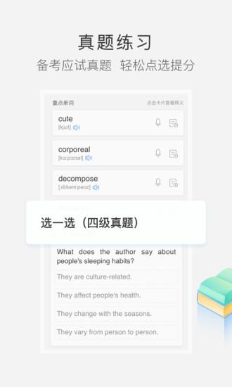 沪江小D词典APP V3.4.2 官方安卓版截图5