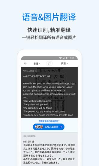 翻易通 V19.12.18 安卓版截图2