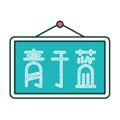 青于蓝 V3.5.8.9 安卓版