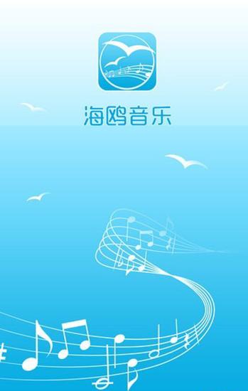 海鸥音乐 V1.3 安卓版截图1
