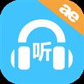 小e英语听力 V1.2.0 安卓版