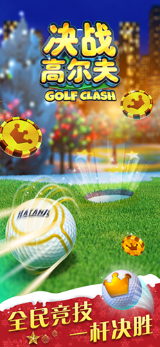 决战高尔夫 V1.5.0 安卓版截图4