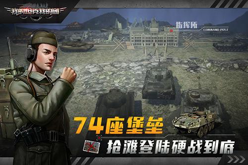 我的坦克我的团 V9.2.3 安卓版截图4