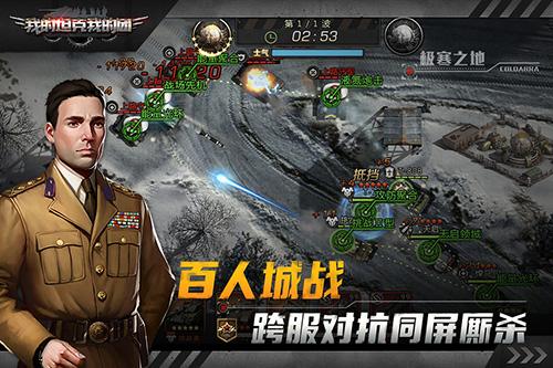 我的坦克我的团 V9.2.3 安卓版截图3