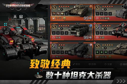我的坦克我的团 V9.2.3 安卓版截图2
