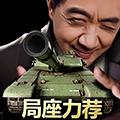 我的坦克我的团 V9.2.3 安卓版