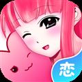 虚拟恋人 V4.19.0 安卓版