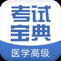 医学高级职称考试宝典 V9.0 安卓免费版