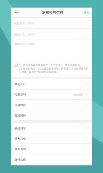 寄居客 V2.2.8 安卓版截图4