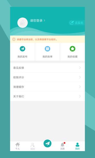 寄居客 V2.2.8 安卓版截图3