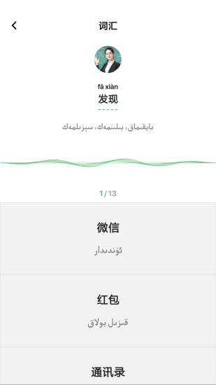 国语助手 V2.6.1 最新安卓版截图4