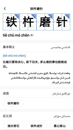 国语助手 V2.6.1 最新安卓版截图3