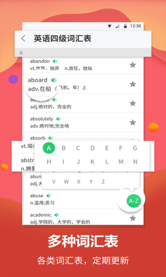 英语翻译官 V1.0.8 安卓版截图2