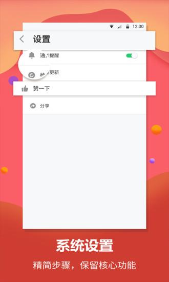 英语翻译官 V1.0.9 安卓版截图4
