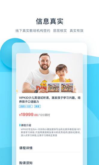 买课宝 V1.5.0 安卓版截图4