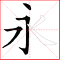 跟我学写汉字 V4.5.0 安卓版