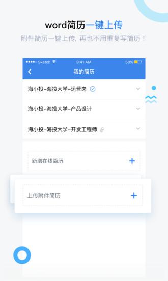海投网 V5.2.7 安卓版截图5